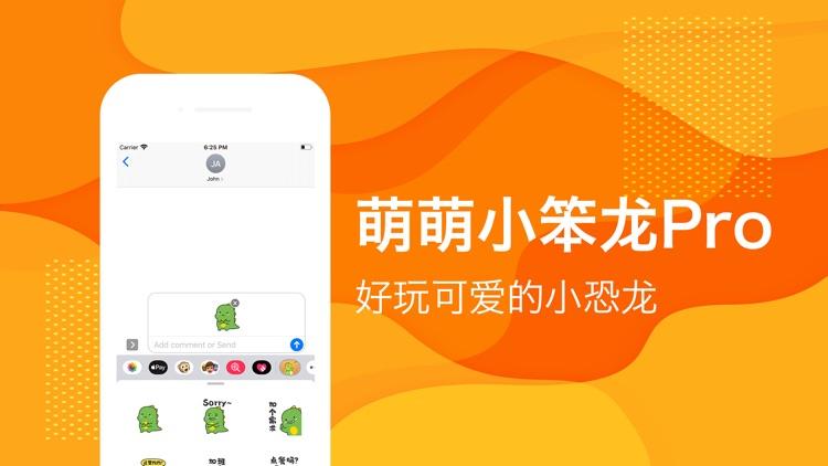 萌萌小笨龙Pro - Stickers