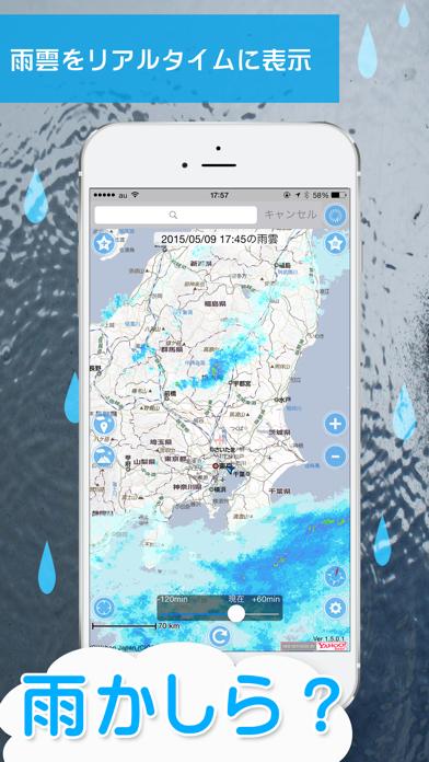 雨かしら?   地図で見る天気予報のおすすめ画像1