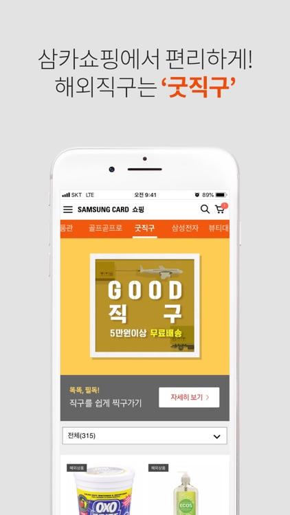 삼성카드 쇼핑 screenshot-4