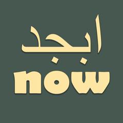 Learn Arabic Alphabet Now