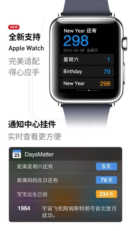 倒数日 · Days Matter