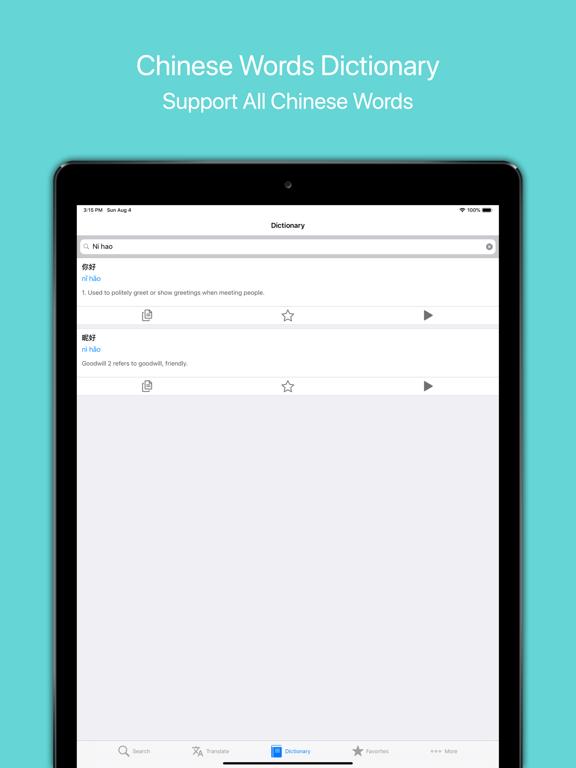 PinyinMate Pro Screenshots