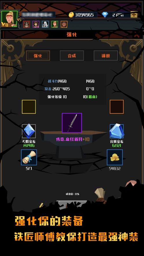 猎魔英雄 App 截图