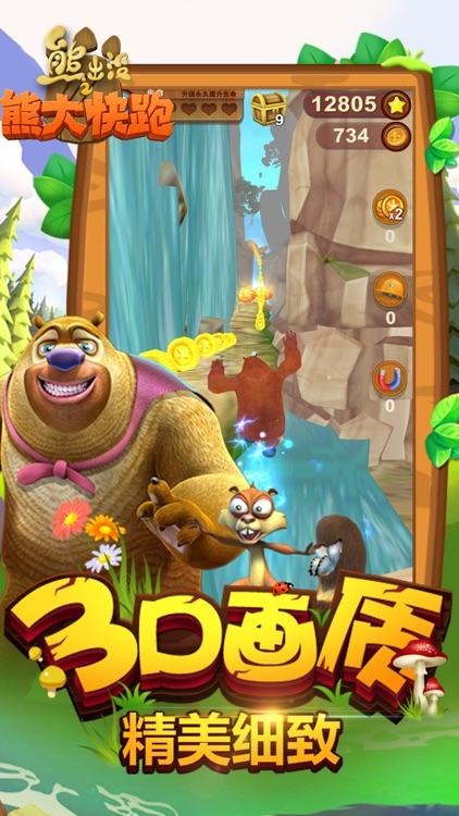 熊出没之熊大快跑2018(高清版) screenshot-4