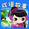 中华成语故事[有声朗诵版] - iPhoneアプリ