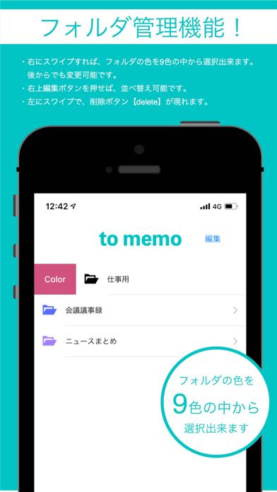 to memo-シンプルメモ-のスクリーンショット1