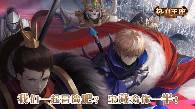热血王座 screenshot-0