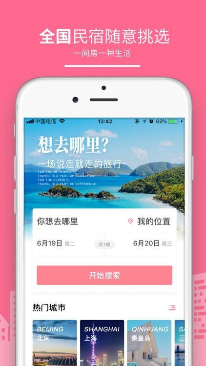 民宿客栈网-同城租房、找房app