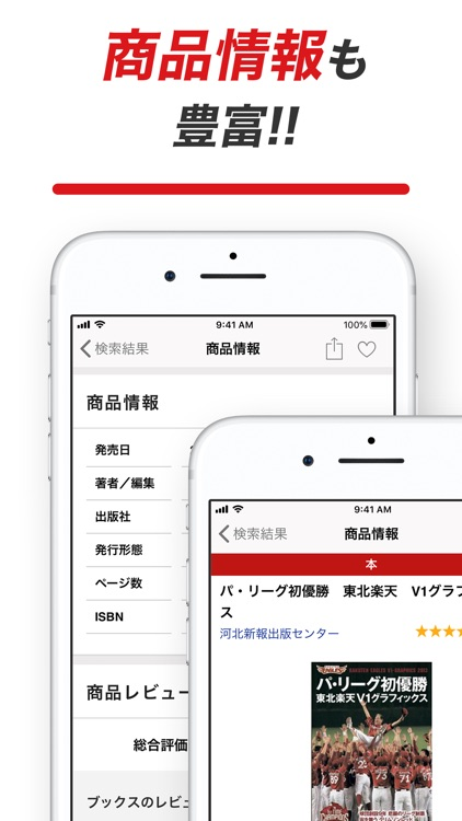 楽天ブックス screenshot-3