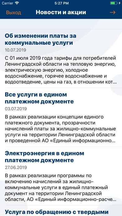 ЕИРЦ Ленинградской обл. ЛК ЖКХСкриншоты 1