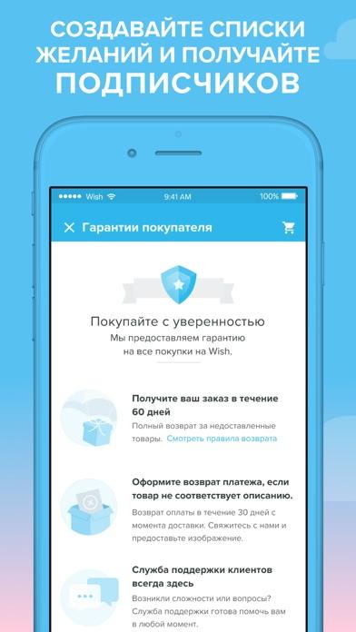 Screenshot for Wish - товары по низким ценам in Russian Federation App Store