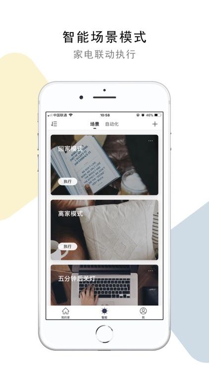 晾霸智慧家 screenshot-4
