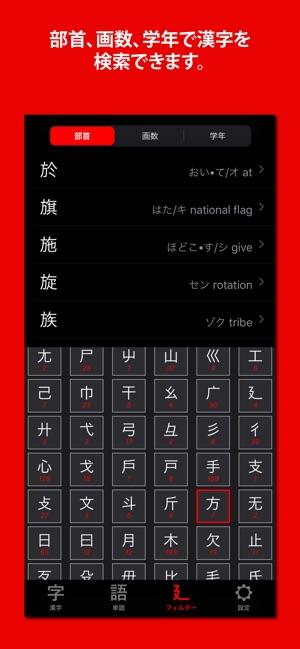 漢字 検索 書く