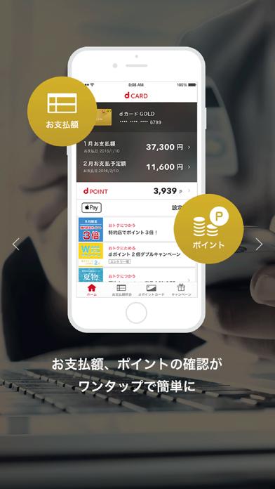 dカードアプリ ScreenShot1