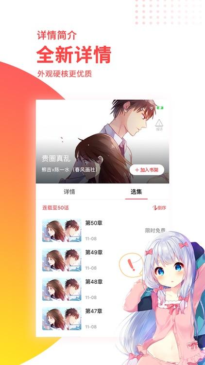 汗汗漫画-二次元追漫神器 screenshot-3