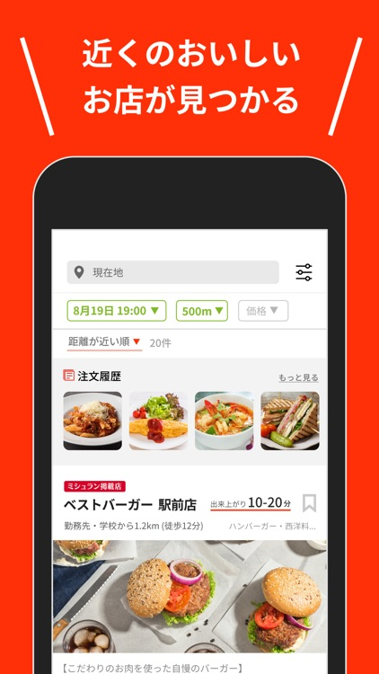 menu(メニュー)選んで楽しいテイクアウトアプリ