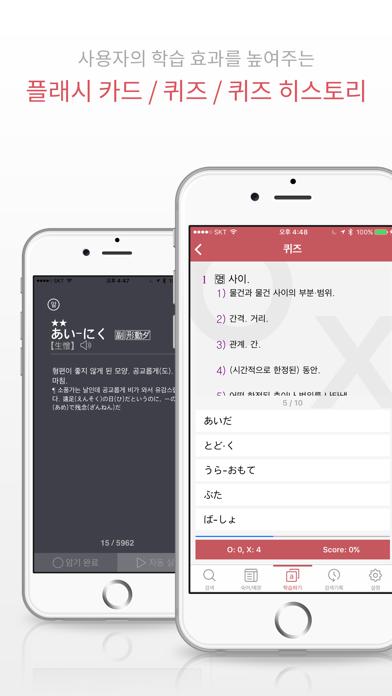 YBM 올인올 일한일 사전 - JpKoJp DICのおすすめ画像2