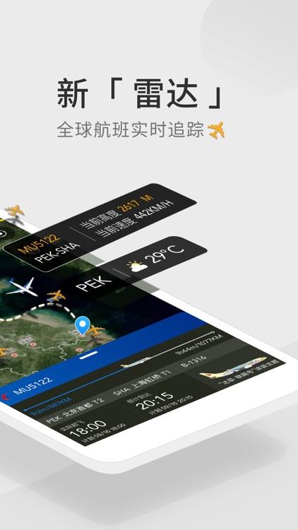 航班管家-完美行程必备 screenshot-3