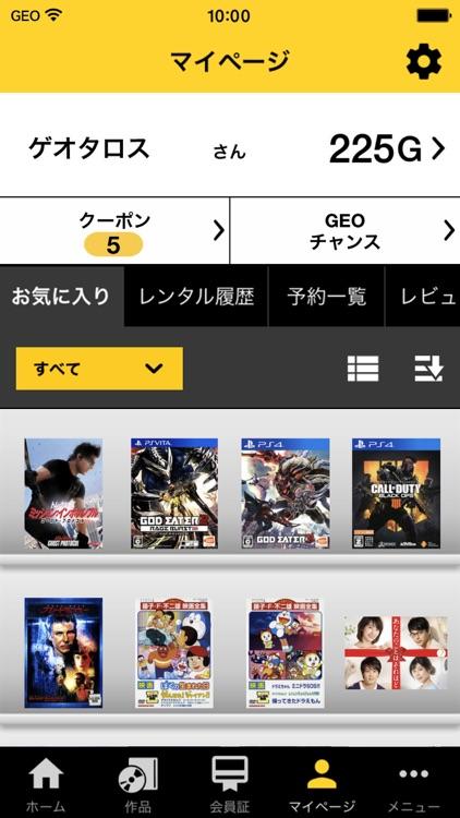 ゲオ クーポンが貰える!ゲーム予約もできる! screenshot-4