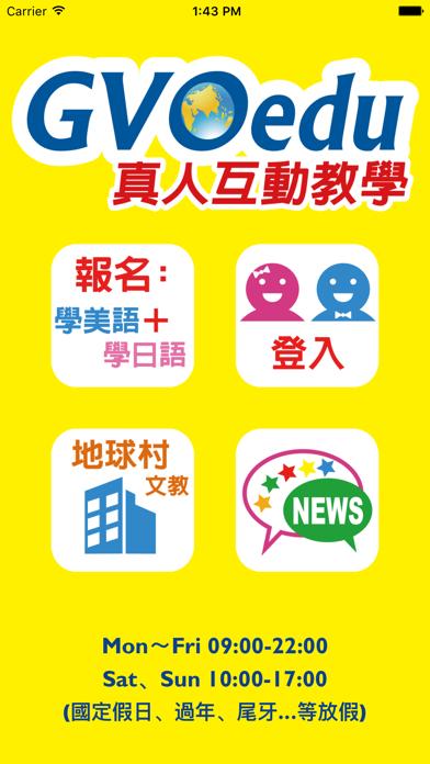 GVO線上真人教學 screenshot one