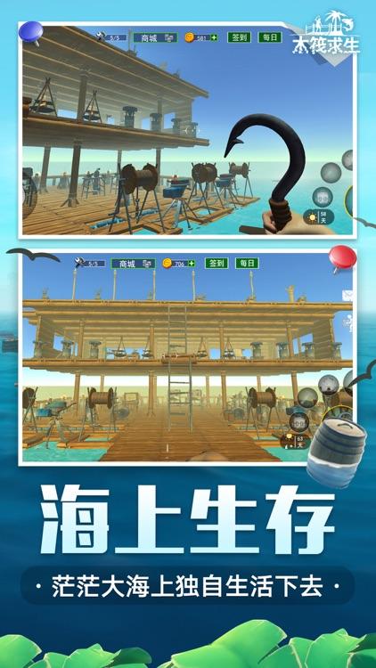 木筏求生 screenshot-4