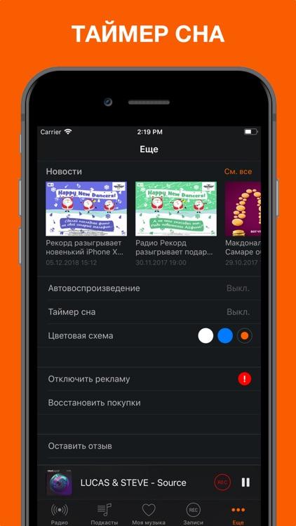 Radio Record Samara screenshot-9