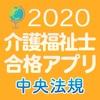 【中央法規】介護福祉士合格アプリ2020一問一答+模擬+過去