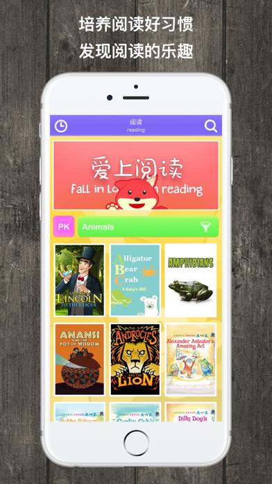 英语分级阅读HD-读绘本流利说英语 screenshot one