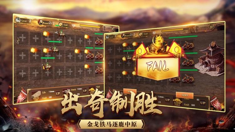 三国-逐鹿中原:一统江山™ screenshot-3