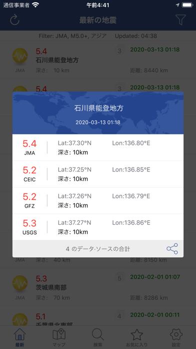 地震情報! Liteのおすすめ画像4