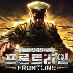 프론트라인:1945