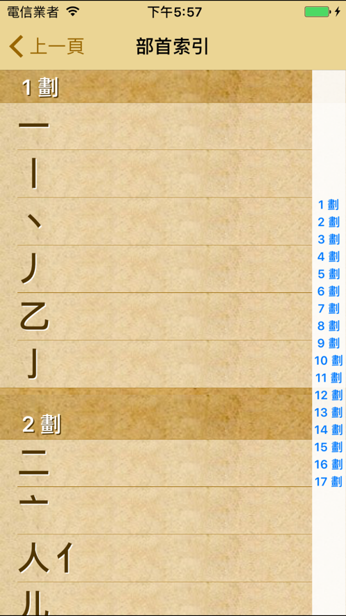 康熙字典(文字版) App 截图