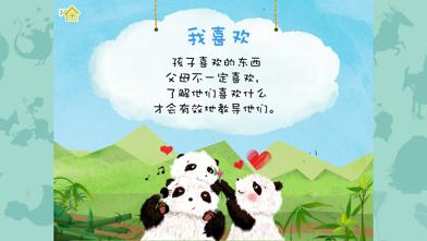 熊貓多多系列 04 - 我喜欢 screenshot 2