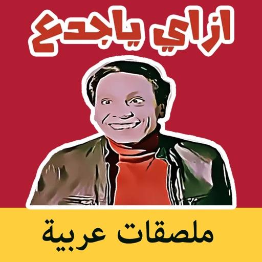 ملصقات عربية - Arab Stickers
