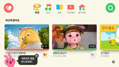 쥬니어 네이버 – Jr.Naver for Windows