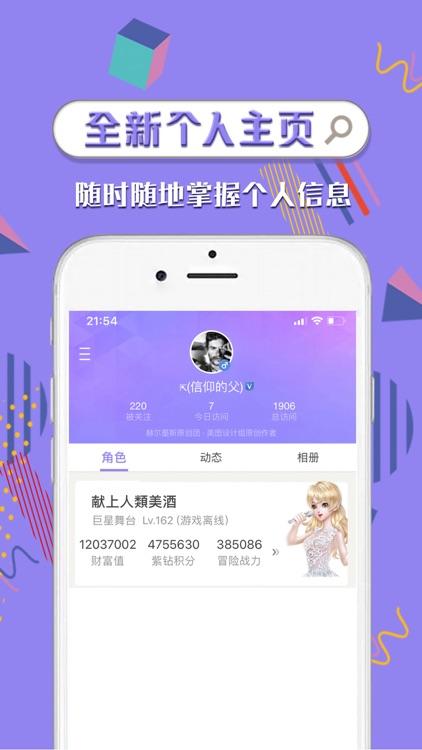 炫舞时代助手 screenshot-4