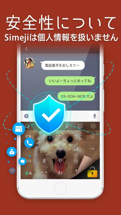 Screenshot for Simeji - 日本語文字入力きせかえキーボード in Japan App Store