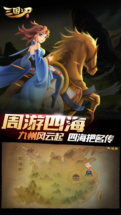 三国之刃 screenshot-1