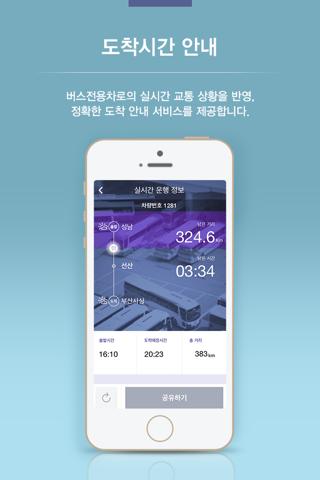[공식]고속버스 티머니 - náhled