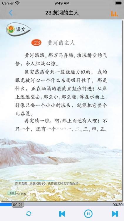 小学语文四年级下册苏教版 screenshot-4