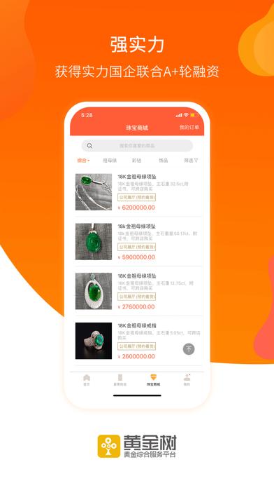 黄金树-黄金珠宝综合服务电商 screenshot three