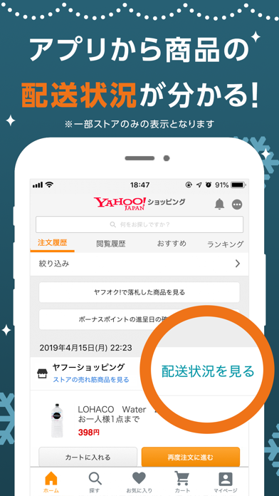 Yahoo!ショッピングのおすすめ画像8