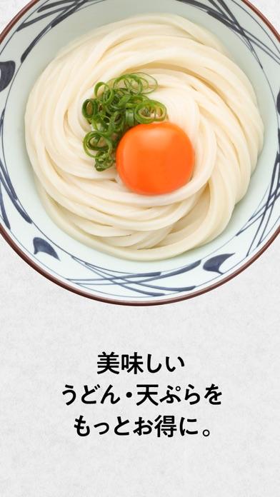 丸亀製麺のおすすめ画像6