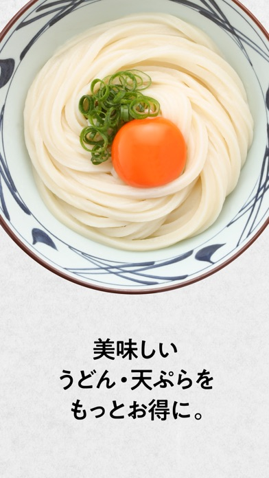丸亀製麺 ScreenShot5