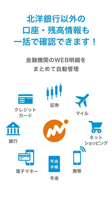 マネーフォワード for 北洋銀行 ScreenShot3