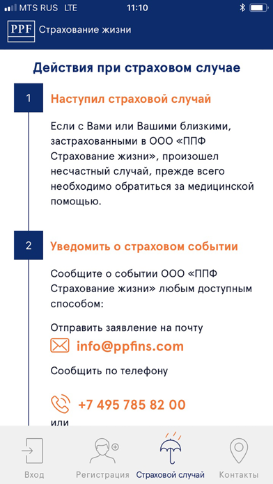 PPF Life ClientСкриншоты 3