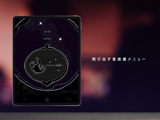 音楽絵本・銀河鉄道の夜のおすすめ画像2