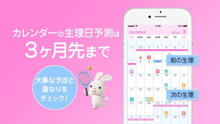 ソフィ 生理管理・生理周期予測・生理カレンダー screenshot-4