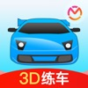 驾考宝典3D练车-科目二科目三汽车模拟驾驶