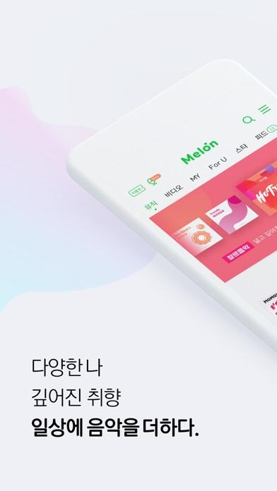 멜론(Melon) for Windows